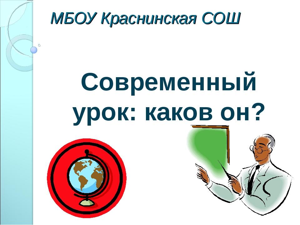 МБОУ Краснинская СОШ Современный урок: каков он?