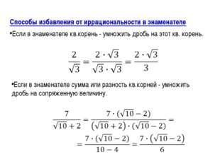 Способы избавления от иррациональности в знаменателе Если в знаменателе кв.ко