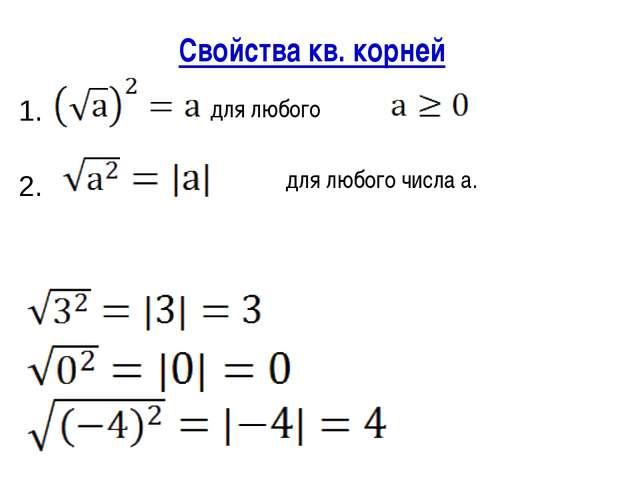 Свойства кв. корней для любого для любого числа а. 1. 2.