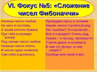 VI. Фокус №5: «Сложение чисел Фибоначчи» Напиши число любое. На него я погляж