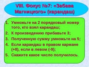 VIII. Фокус №7: «Забава Магницкого» (карандаш) Умножьте на 2 порядковый номер