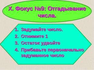 X. Фокус №9: Отгадывание числа. Задумайте число. Отнимите 1 Остаток удвойте П