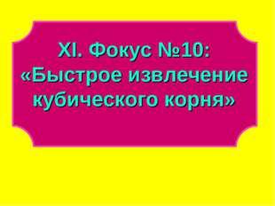 XI. Фокус №10: «Быстрое извлечение кубического корня»