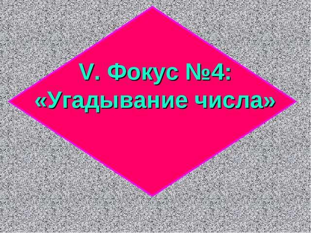 V. Фокус №4: «Угадывание числа»