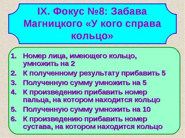 IX. Фокус №8: Забава Магницкого «У кого справа кольцо» Номер лица, имеющего к...