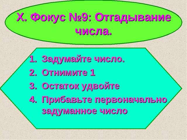 X. Фокус №9: Отгадывание числа. Задумайте число. Отнимите 1 Остаток удвойте П...