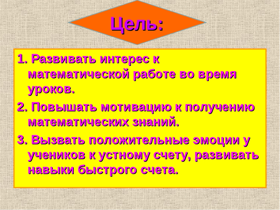 Цель: 1. Развивать интерес к математической работе во время уроков. 2. Повыша...