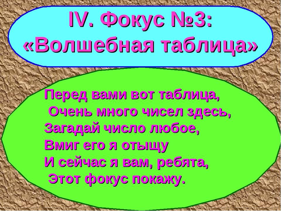 IV. Фокус №3: «Волшебная таблица» Перед вами вот таблица, Очень много чисел з...