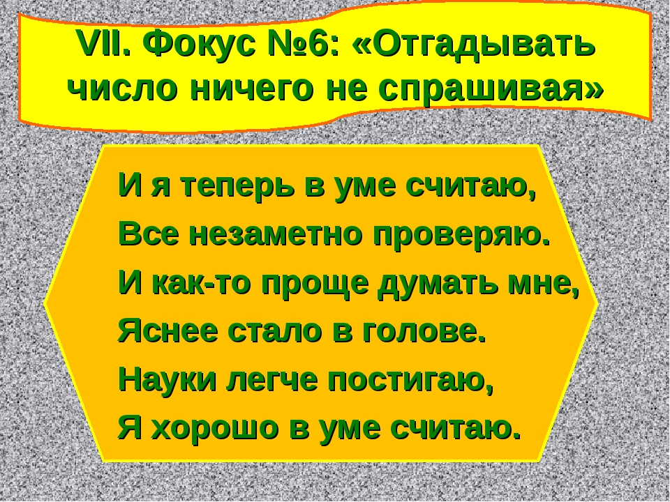 VII. Фокус №6: «Отгадывать число ничего не спрашивая» И я теперь в уме считаю...