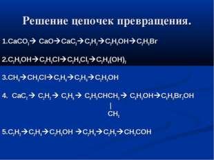 Решение цепочек превращения. 1.СаСО3 CaOCaC2C2H2C2H5OHC2H5Br 2.C2H5OHC2