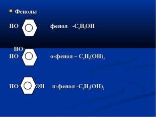 Фенолы НО фенол -С6Н5ОН НО НО о-фенол – С6Н4(ОН)2 НО ОН п-фенол -С6Н4(ОН)2