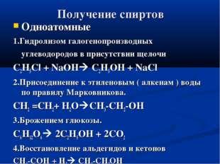 Получение спиртов Одноатомные 1.Гидролизом галогенопроизводных углеводородов