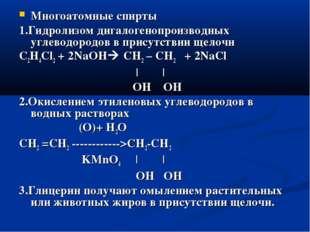 Многоатомные спирты 1.Гидролизом дигалогенопроизводных углеводородов в присут