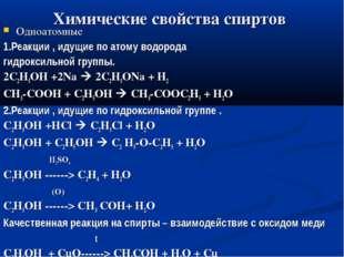 Химические свойства спиртов Одноатомные 1.Реакции , идущие по атому водорода