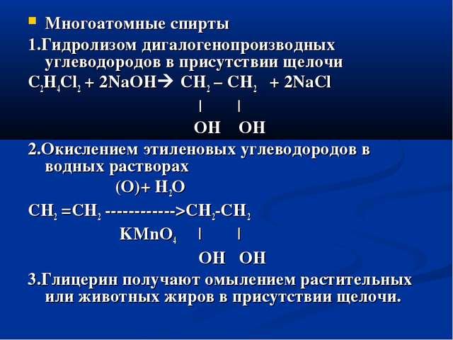 Многоатомные спирты 1.Гидролизом дигалогенопроизводных углеводородов в присут...