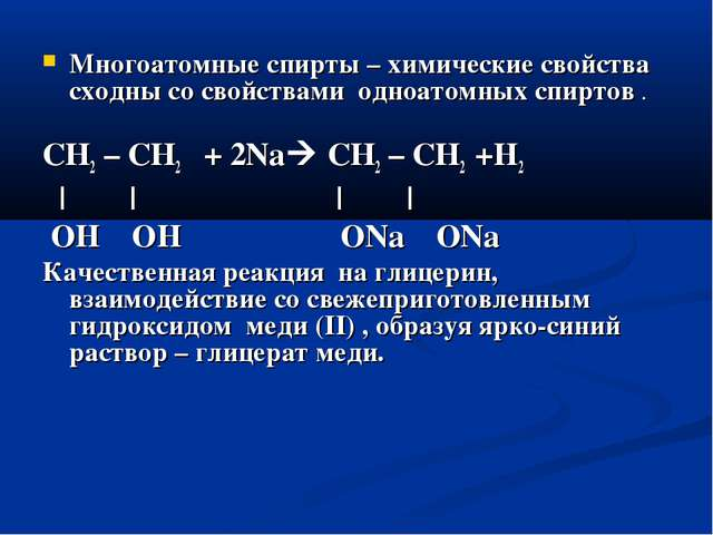 Многоатомные спирты – химические свойства сходны со свойствами одноатомных сп...