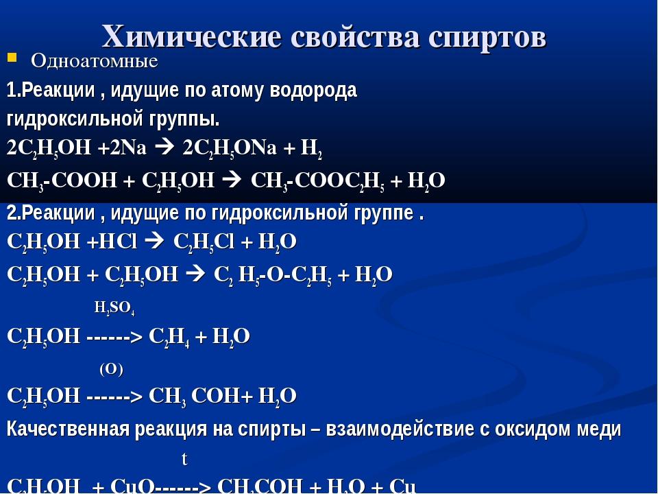 Химические свойства спиртов Одноатомные 1.Реакции , идущие по атому водорода...