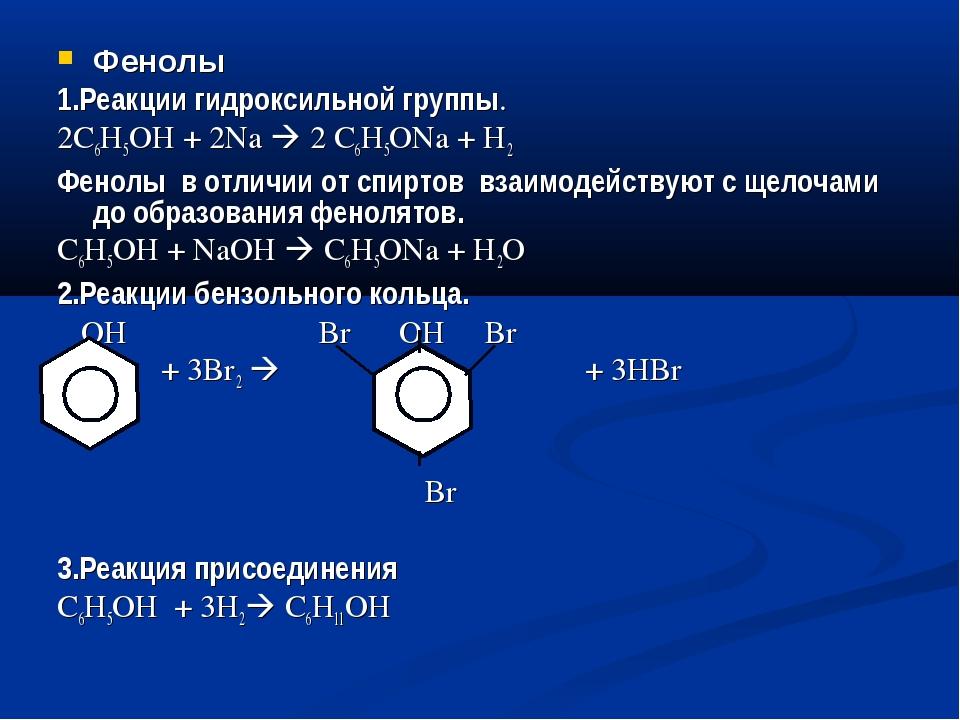 Фенолы 1.Реакции гидроксильной группы. 2С6H5OH + 2Na  2 C6H5ONa + H2 Фенолы...