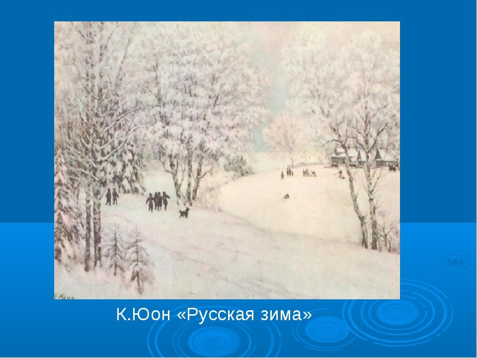 К.Юон «Русская зима»