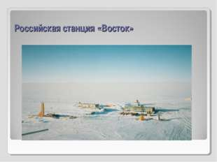Российская станция «Восток»