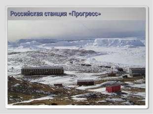 Российская станция «Прогресс»