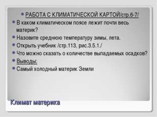 Климат материка РАБОТА С КЛИМАТИЧЕСКОЙ КАРТОЙ/стр.6-7/ В каком климатическом