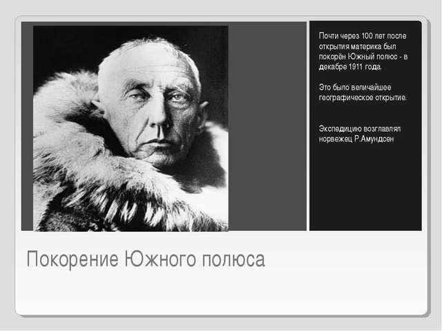 Покорение Южного полюса Почти через 100 лет после открытия материка был покор...