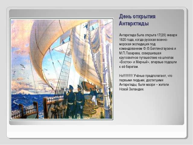 День открытия Антарктиды Антарктида была открыта 17(29) января 1820 года, ког...