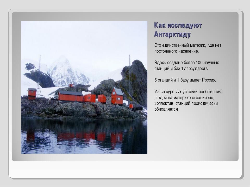 Как исследуют Антарктиду Это единственный материк, где нет постоянного населе...