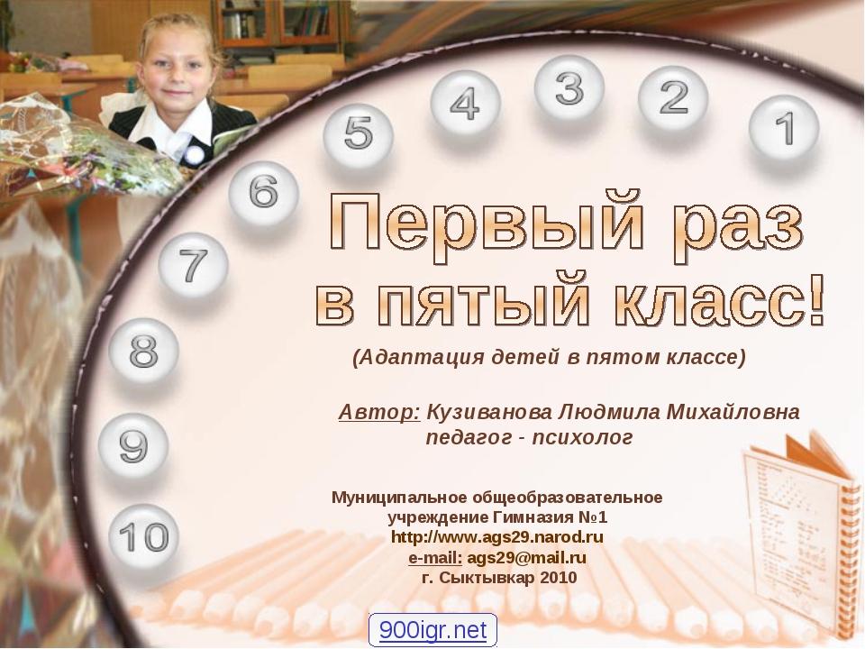 (Адаптация детей в пятом классе) Муниципальное общеобразовательное учреждение...