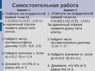 Самостоятельная работа Вариант 1 1. Отметьте на координатной прямой точки А(-