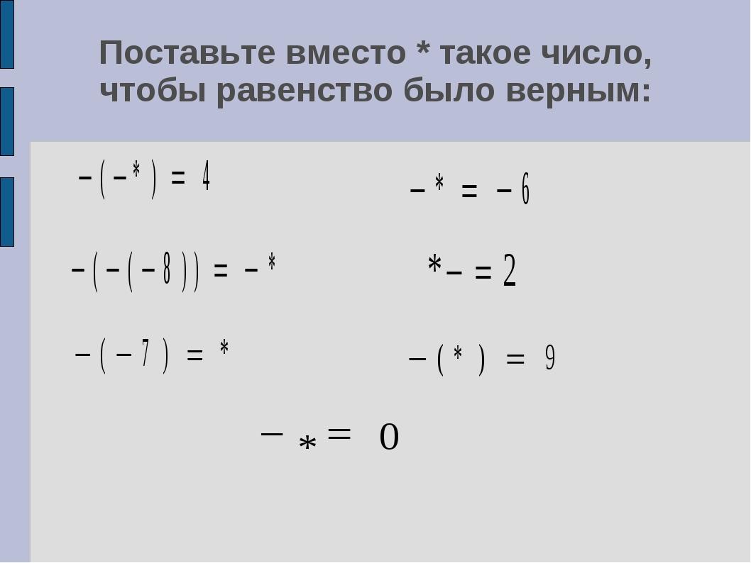 Поставьте вместо * такое число, чтобы равенство было верным: