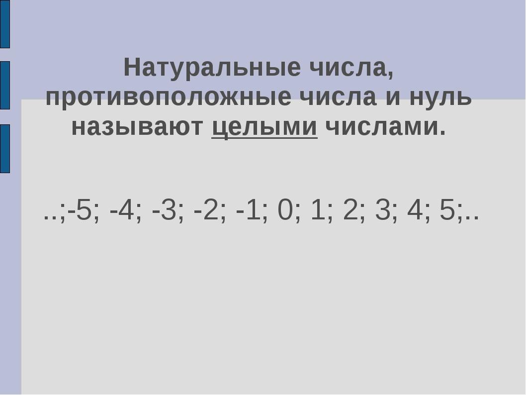 Натуральные числа, противоположные числа и нуль называют целыми числами. ..;-...
