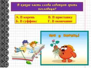 А. В корень В. В приставку Б. В суффикс Г. В окончан
