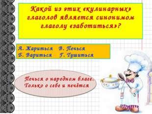 Какой из этих «кулинарных» глаголов является синонимом глаголу «заботиться»?