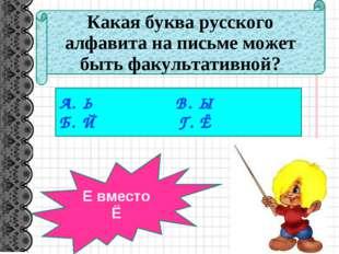 Какая буква русского алфавита на письме может быть факультативной? А. Ь В. Ы