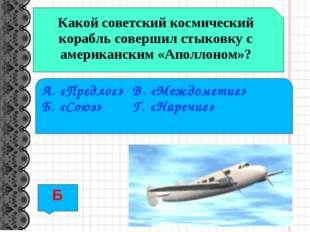 Какой советский космический корабль совершил стыковку с американским «Аполлон