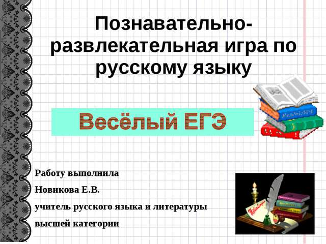 Познавательно-развлекательная игра по русскому языку Работу выполнила Новиков...