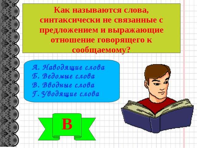 Как называются слова, синтаксически не связанные с предложением и выражающие...