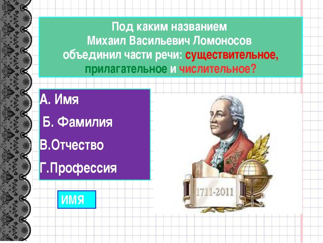 Под каким названием Михаил Васильевич Ломоносов объединил части речи: существ...