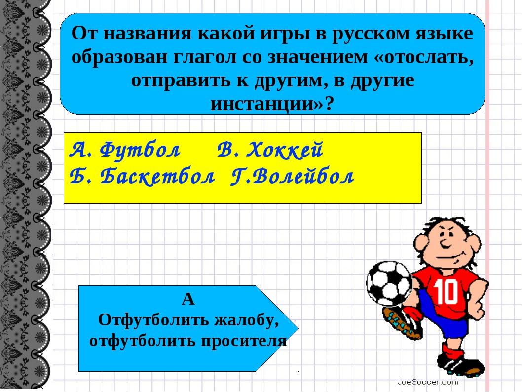От названия какой игры в русском языке образован глагол со значением «отослат...