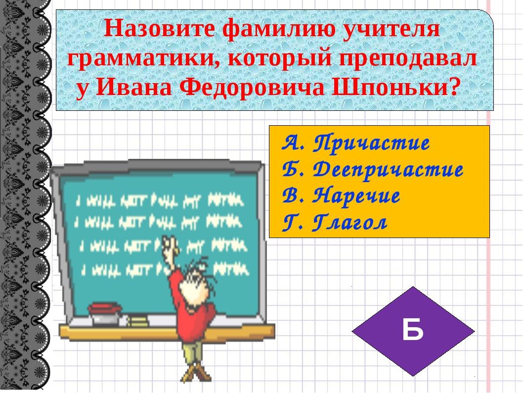 Назовите фамилию учителя грамматики, который преподавал у Ивана Федоровича Шп...