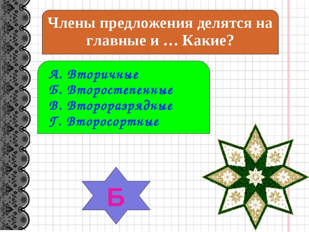 Члены предложения делятся на главные и … Какие? А. Вторичные Б. Второстепенны...