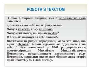 РОБОТА З ТЕКСТОМ Немає в Україні людини, яка б не знала, не чула слів пісні: