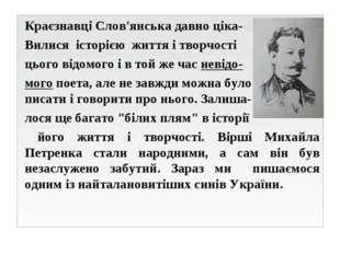 Краєзнавці Слов'янська давно ціка- Вилися історією життя і творчості цього ві
