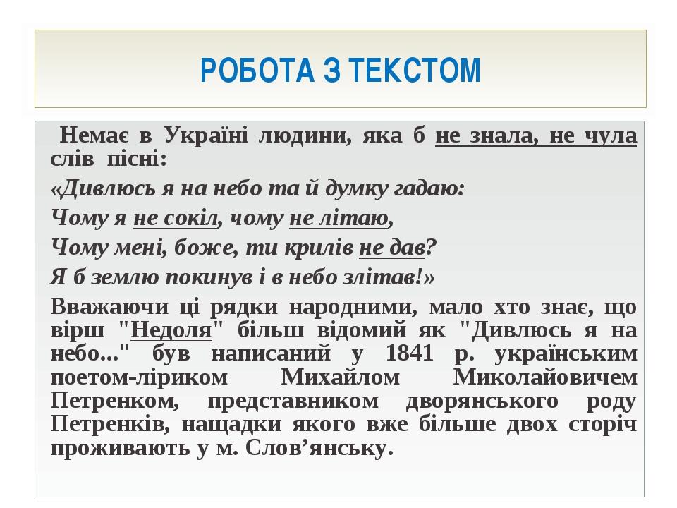 РОБОТА З ТЕКСТОМ Немає в Україні людини, яка б не знала, не чула слів пісні:...