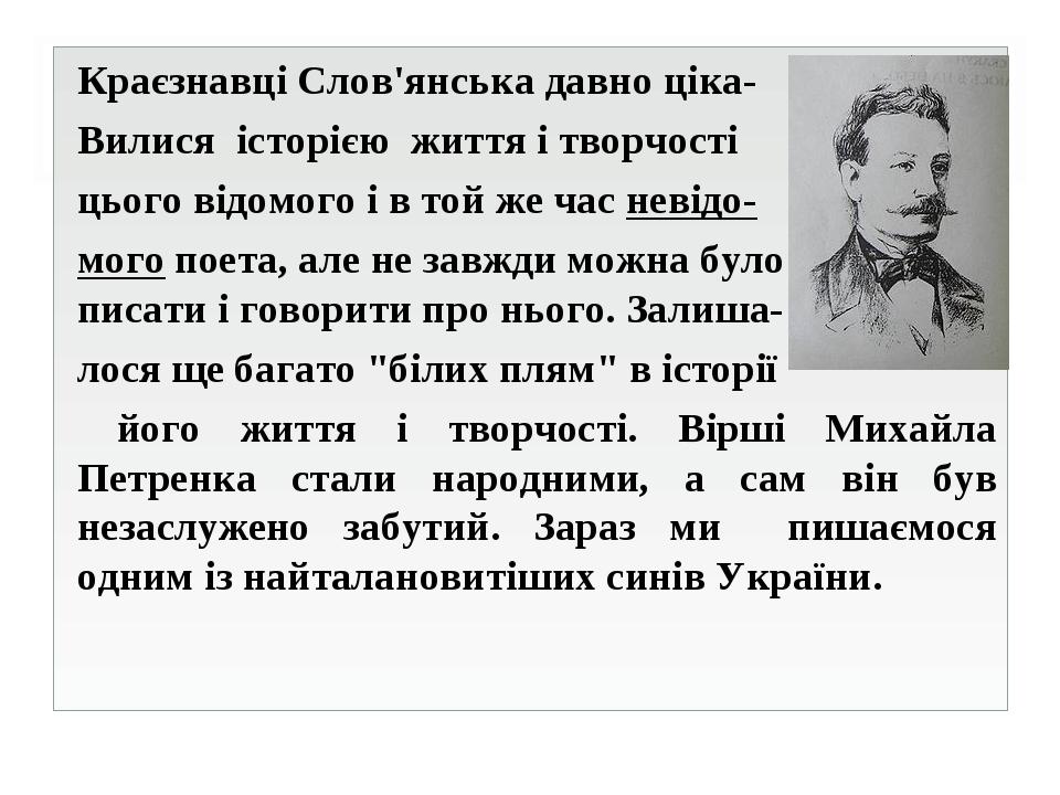 Краєзнавці Слов'янська давно ціка- Вилися історією життя і творчості цього ві...