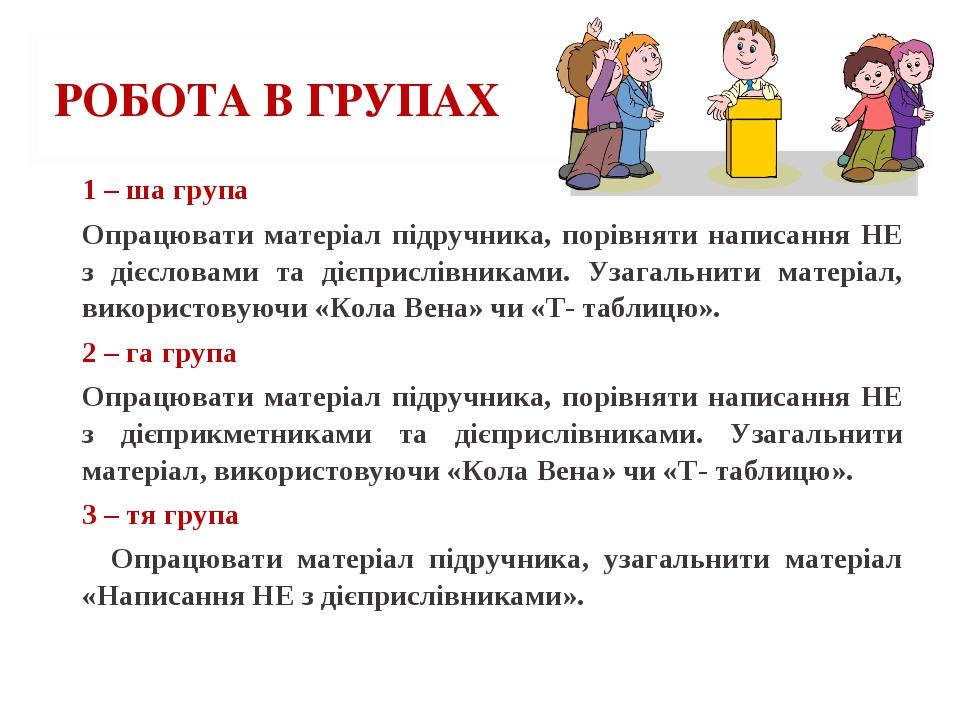 РОБОТА В ГРУПАХ 1 – ша група Опрацювати матеріал підручника, порівняти написа...
