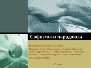 Выполнили учителя математики Коженова Хапия Николаевна и Гундарева Наталья А