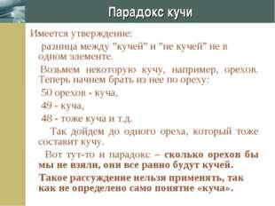 """Парадокс кучи Имеется утверждение: разница между """"кучей"""" и """"не кучей"""" не в од"""